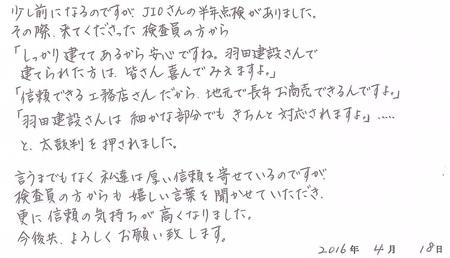 2016-04-20.jpg