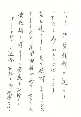 お客様からの手紙.jpg