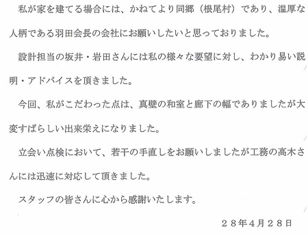 岐阜 工務店 評判.jpg