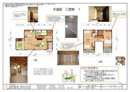 注文住宅 間取り 平面図.JPG